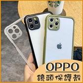 OPPO A5 A9 2020 A31 2020 A72 鏡頭保護透明殼 防摔防划邊框手機殼 素殼 撞色 按鍵