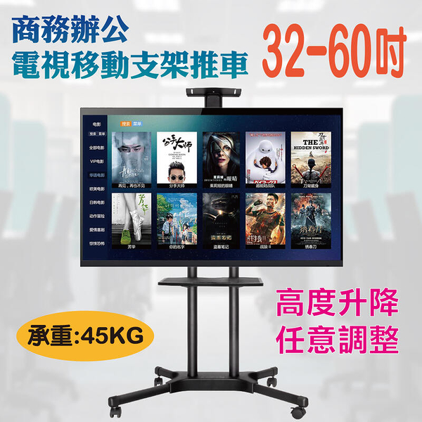 【海洋視界AW-1500】32-60吋 移動式電視推車 電視立架 落地移動架 液晶電視推車