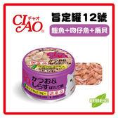 【日本直送】CIAO 旨定罐12號-鰹魚+吻仔魚+扇貝(A-12)-85g-53元【美味風味貓咪最愛】可超取(C002F12)