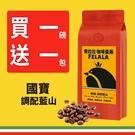 費拉拉 國寶 調配藍山咖啡豆 一磅 限時...