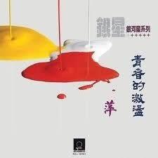 王瑞瑜 齊秦 銀河星系列 CD  (購潮8)