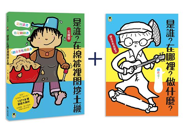 是誰?在棉被裡開挖土機:是圖畫書,也是翻翻書+創意著色遊戲書(一套兩書) 小熊圖書 (購潮8)