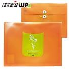 【HFPWP】橘色PP橫式附繩立體歐風文件袋 環保材質 板厚0.18mm台灣製 CEL218-OR