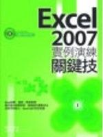 二手書博民逛書店 《Excel 2007實例演練關鍵技》 R2Y ISBN:9861990097│恆盛杰資訊