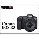 Canon EOS R5 Kit組〔含RF 24-105mm F4 USM〕公司貨