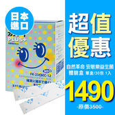 自然革命 安敏樂 30包入【新高橋藥妝】