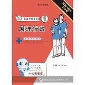 新護理師捷徑(一)護理行政(20版)