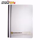 【客製化】 HFPWP LW320燙金 2孔卷宗上板透明下版不透明 LW320-BR