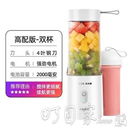 電動榨汁機 榨汁機家用水果小型便攜式學生榨汁杯電動充電迷你炸果汁機 【618特惠】