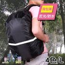 [7-11限今日299免運]L反光背包罩...