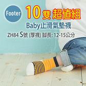 Footer ZH84(厚底) 10雙超值組 幼童止滑除臭襪;蝴蝶魚戶外
