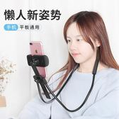 懶人支架 懶人支架床頭掛脖手機架多功能直播看電視神器頸掛式  新品特賣