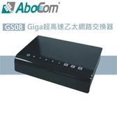 【免運費】AboCom 友旺 GS08 8埠 10/100/1000Mbps 桌上型 超高速乙太網路交換器