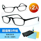 【KEL MODE 老花眼鏡】經典中性款-55g超輕老花眼鏡-2件組(黑)