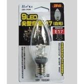《鉦泰生活館》9LED尖型燈泡E17(白光) LED-1793W