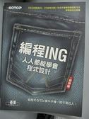 【書寶二手書T6/電腦_EOW】編程ING-人人都能學會程式設計_蔡學鏞