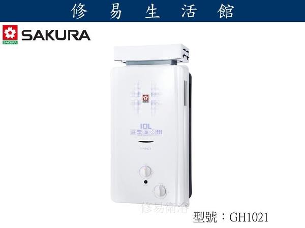 《修易生活館》櫻花 GH1021 10L 抗風型屋外傳統熱水器 (不含安裝費用)