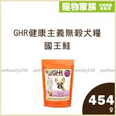 寵物家族-GHR健康主義無榖犬糧-國王鮭 454g