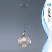 【大巨光】工業風吊燈_小(LW-09-4134)