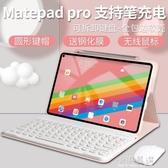 華為matepad pro平板保護殼帶藍芽鍵盤matepadpro軟硅膠皮套全包10.8英寸『小淇嚴選』