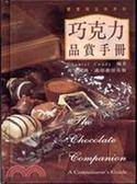 (二手書)巧克力品賞手冊