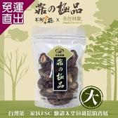 不倒菇 台灣香菇(大)_台灣第一家通過FSC驗証栽培x2包【免運直出】