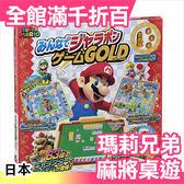 【小福部屋】日本 正版 麻將 麻雀 瑪莉兄弟 桌遊 碰將 團康 桌遊 63種玩法【新品上架】