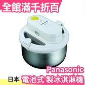 日本 Panasonic 國際牌 BH-941P 電池式 製冰淇淋機 刨冰機【小福部屋】