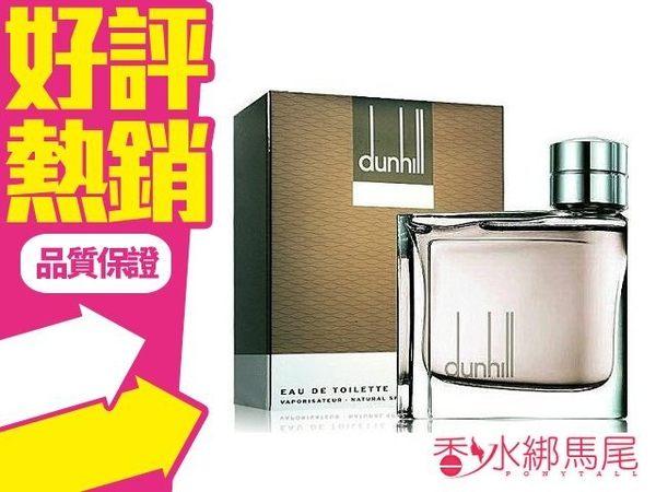 Dunhill Man 時尚詩人男性淡香水 5ML香水分享瓶◐香水綁馬尾◐