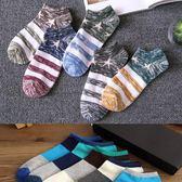 襪子男士夏季薄款全棉襪短襪男襪子船襪純棉短筒防臭運動吸汗低筒免運直出 交換禮物