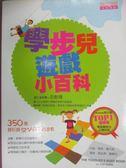 【書寶二手書T1/少年童書_NKB】學步兒遊戲小百科_翠絲‧庫夫
