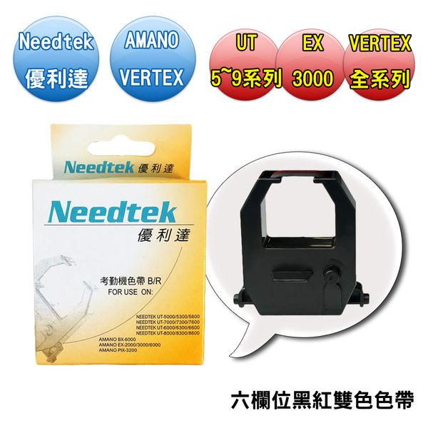 NEEDTEK 六欄位 打卡鐘 雙色 色帶 -黑紅 (UT-5300~UT-9000/AMANO EX-3000 /EX-3500 / VERTEX / JM)