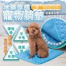 冰絲涼感寵物躺墊 L號 寵物冰絲涼感墊 涼墊 冰絲墊 冰墊 有效降溫【AG0201】《約翰家庭百貨