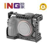 【24期0利率】SmallRig 2087 Cage 鋁合金外框 for Sony A73 A7R3 A7M3  公司貨