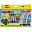 【奇奇文具】利百代 GC-001(12色)果漾彩繪筆