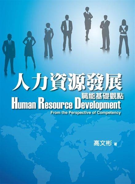 人力資源發展 第一版 2012年