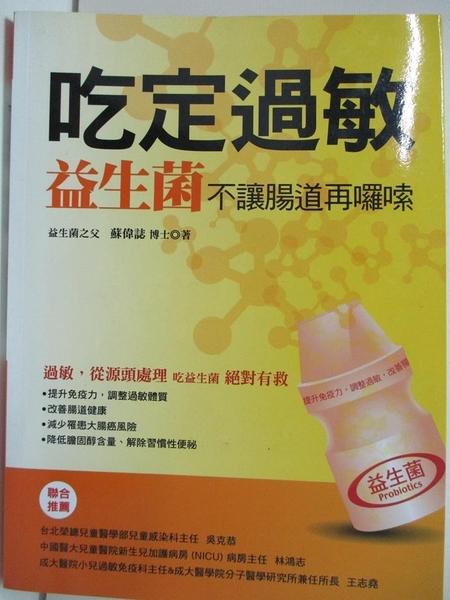 【書寶二手書T1/養生_DX3】吃定過敏:益生菌_蘇偉誌