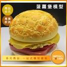 INPHIC-菠蘿堡模型 菠蘿堡早餐  早餐店 豬排 漢堡 速食-IMFG021104B