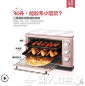 新品-電烤箱多功能家用烘焙蛋糕全自動30升大容量小型迷你LX220v 【时尚新品】