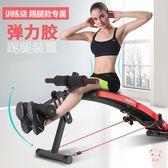 仰臥起坐健身器材家用輔助器可折疊腹肌健身椅收腹器多功能仰臥板XW(1件免運)