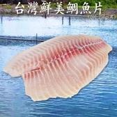 【南紡購物中心】【賣魚的家】台灣本土大片新鮮鯛魚片 5片組
