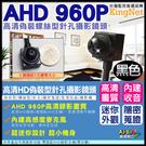 監視器 AHD 960P 針孔攝影鏡頭 偽裝螺絲型針孔 黑色 看外勞員工 720P  內建收音功能 台灣安防