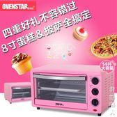 烤箱迷你電14升家用烘焙小粉紅色款 220vigo父親節禮物