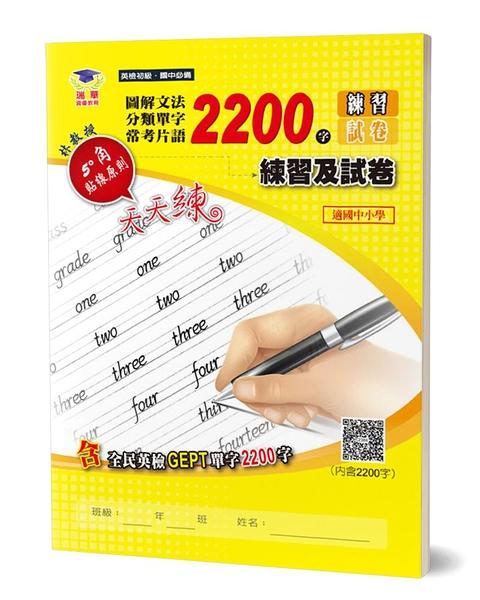 圖解文法分類單字2200字:英檢初級+常考片語練習及試卷