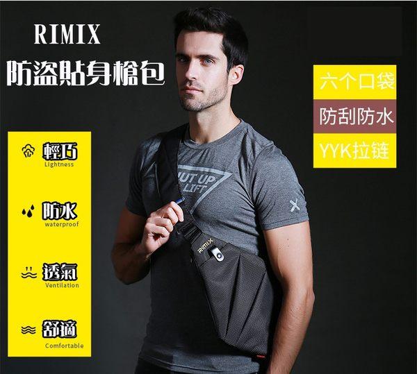 RIMIX 超薄貼身跨包 收納槍包 安全防盜 非FINO 集資網 輕薄舒適 自行車包 路跑包 跑步包