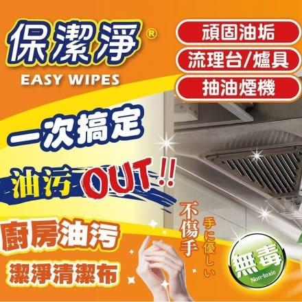 保潔淨 廚房油污清潔布 30入/盒 無毒不傷手 SGS認證 (購潮8)