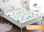 嬰兒隔尿墊超大號防水可洗透氣兒童寶寶防漏床單成人床墊棉床笠罩 萬客居
