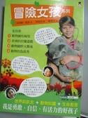 【書寶二手書T1/兒童文學_RAD】冒險女孩系列(套書)_4冊合售_原價840_克利絲.昆茲