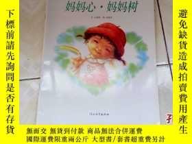 二手書博民逛書店罕見媽媽心・媽媽樹Y10274 方素珍文 河北教育出版社