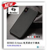 Benks iPhone X 8 7 6s 6 Plus SE 5s Lollipop 0.4mm超薄磨砂手機殼 棒棒糖  保護殼 蘋果